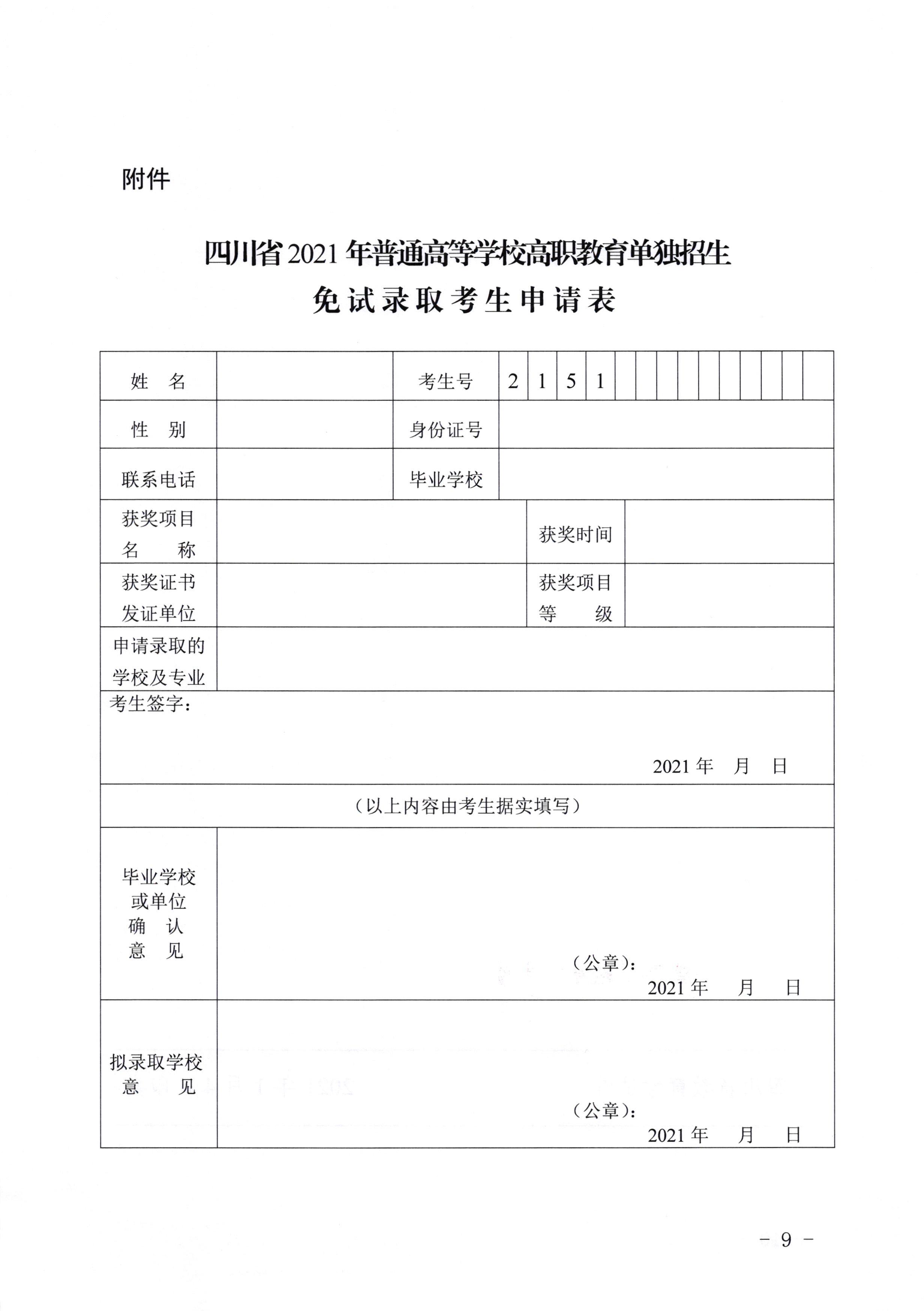 单独招生免试录取考生申请表.jpg